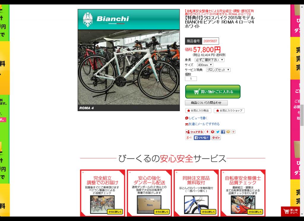 クロスバイク 2015年モデル BIANCHI ビアンキ ROMA 4 ローマ4 ホワイト:自転車館びーくる