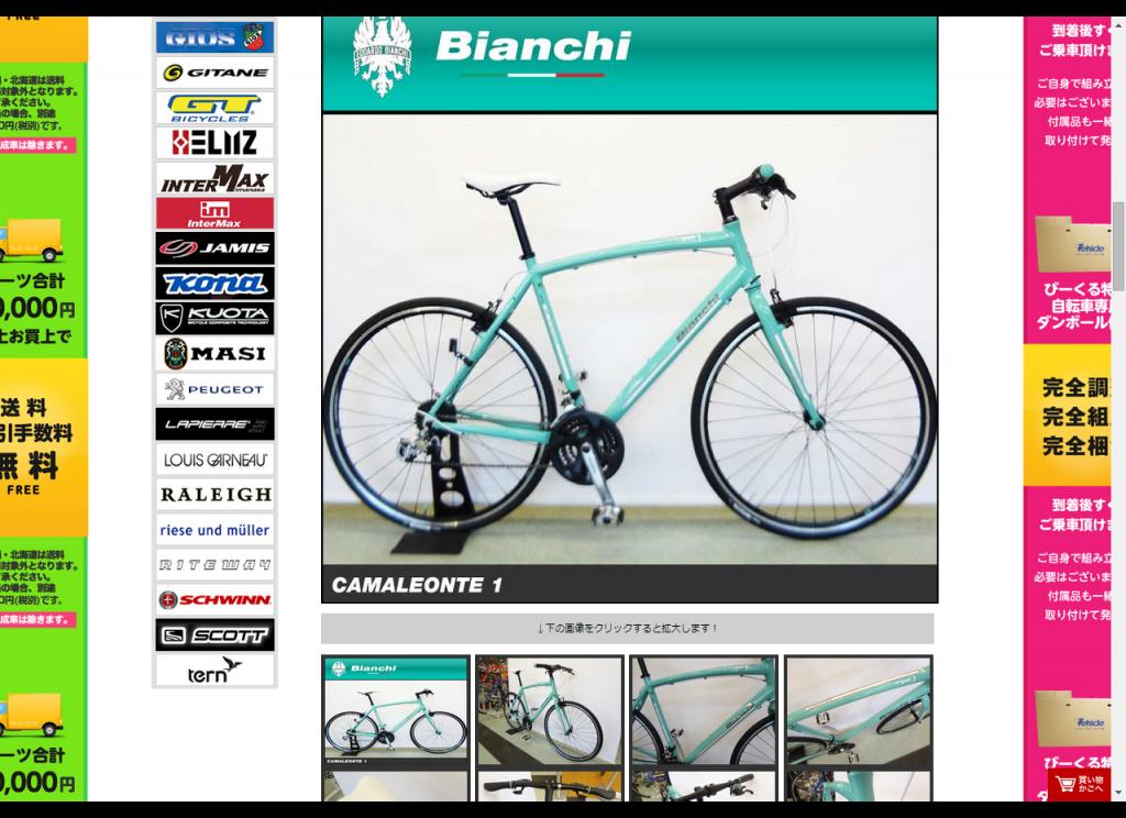 クロスバイク 2015年モデル BIANCHI ビアンキ CAMALEONTE 1 カメレオンテ1 チェレステ:自転車館びーくる