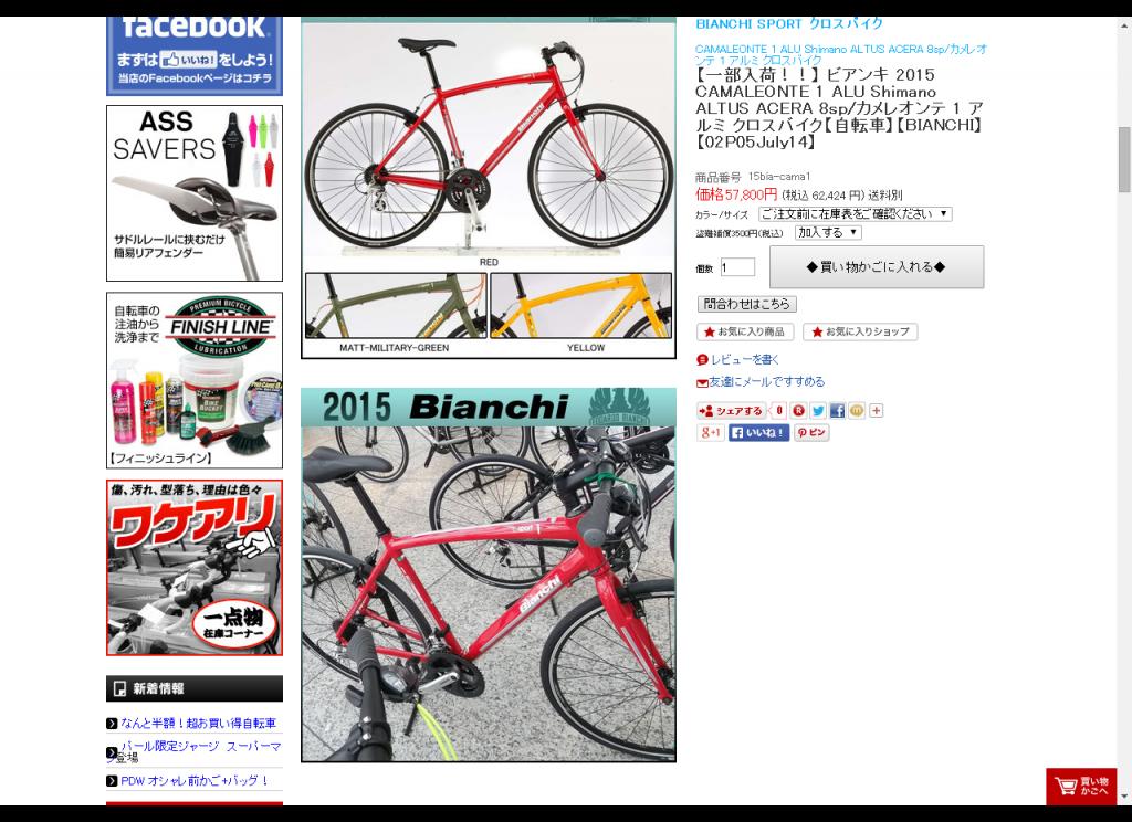 ビアンキ 2015 CAMALEONTE 1 ALU Shimano ALTUS ACERA 8sp カメレオンテ 1 アルミ クロスバイク【自転車】【BIANCHI】【02P05July14】:RIDE ON!