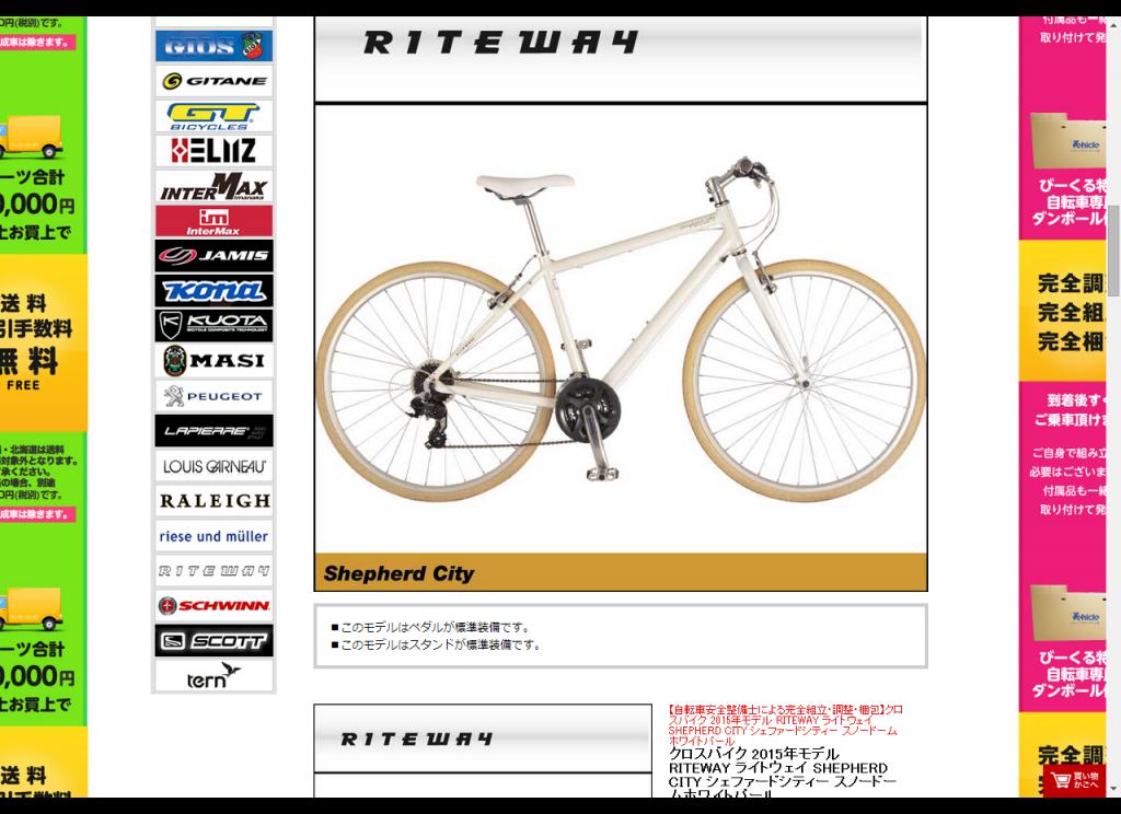 クロスバイク 2015年モデル RITEWAY ライトウェイ SHEPHERD CITY シェファードシティー スノードームホワイトパール:自転車館びーくる