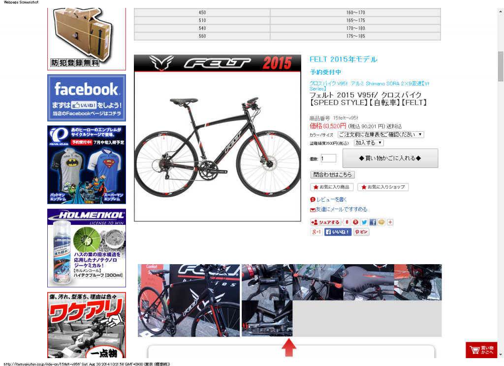 フェルト 2015 V95f  クロスバイク【SPEED STYLE】【自転車】【FELT】:RIDE ON!