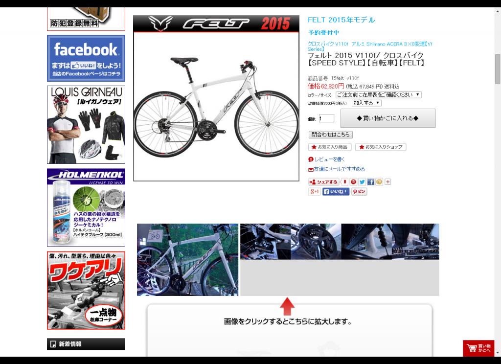 フェルト 2015 V110f  クロスバイク【SPEED STYLE】【自転車】【FELT】:RIDE ON!