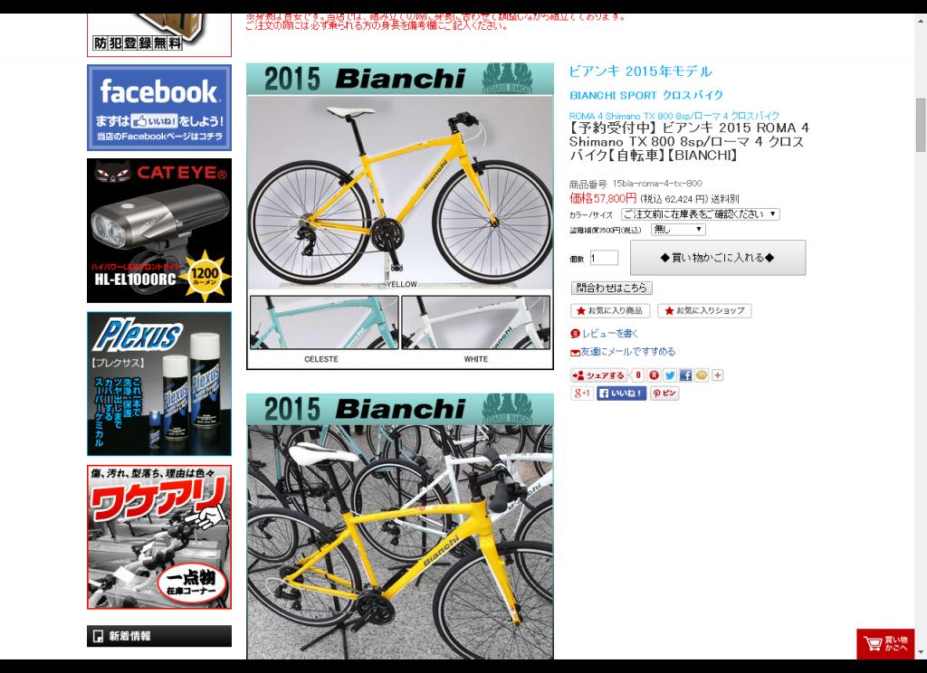 ビアンキ 2015 ROMA 4 Shimano TX 800 8sp ローマ 4 クロスバイク【自転車】【BIANCHI】:RIDE ON!