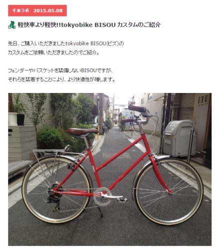 東京バイクカスタム