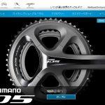シマノ クロスバイク