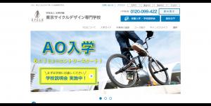 東京サイクルデザイン専門学校 クロスバイク