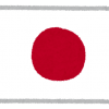 日本 国産 クロスバイク