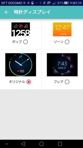 fitbit 時計表示 アナログ