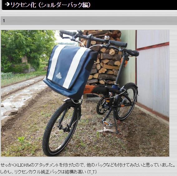 クロスバイクにリクセンカウルのバッグを取り付ける
