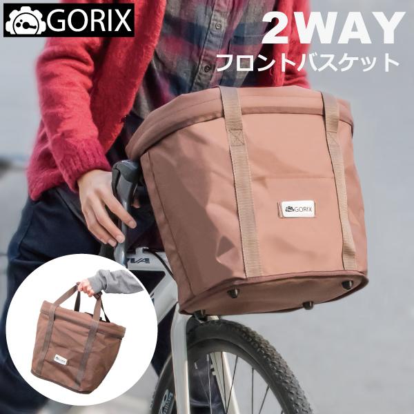 ゴリックスのバッグ付きクロスバイクバスケット