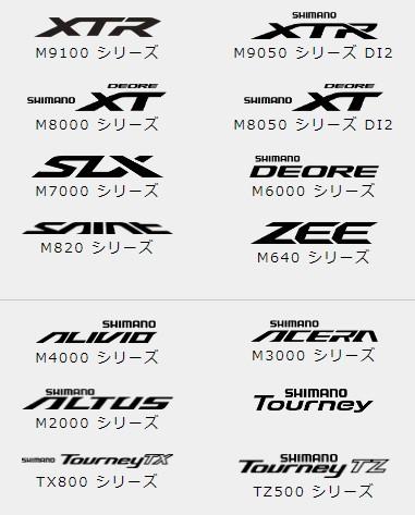 シマノのクロスバイク用変速グループ