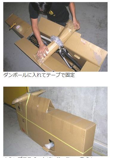 ネット通販店のクロスバイク発送方法