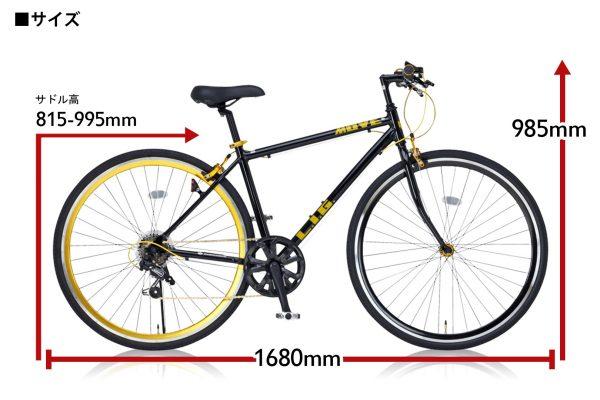 リグのクロスバイクの適正サイズと身長