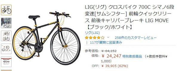 価格比較 最安値 LIG(リグ) クロスバイク_