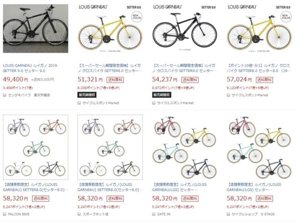 セッターの通販価格 激安比較
