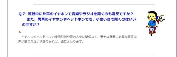 神奈川県のイヤホン使用ルール