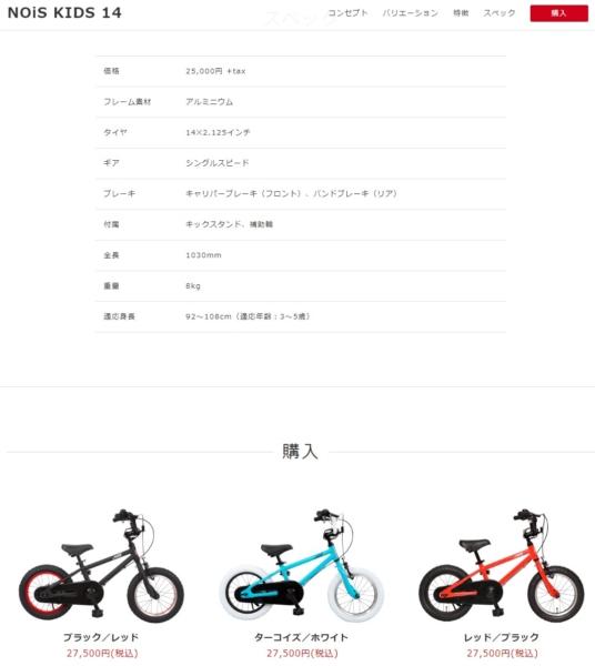 ノイズバイク14インチ自転車