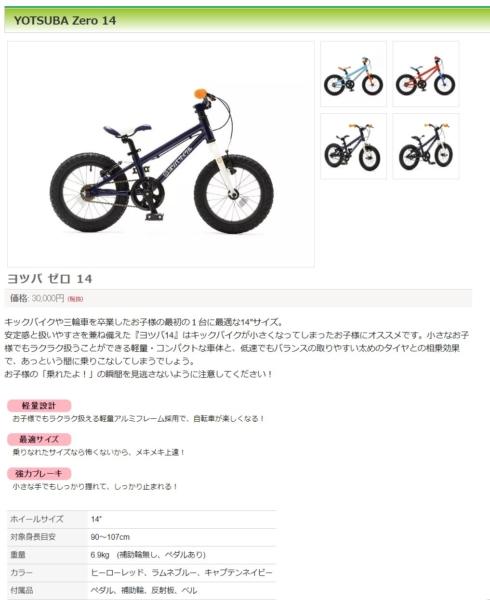 ヨツバサイクルゼロ14 4歳児の自転車選び