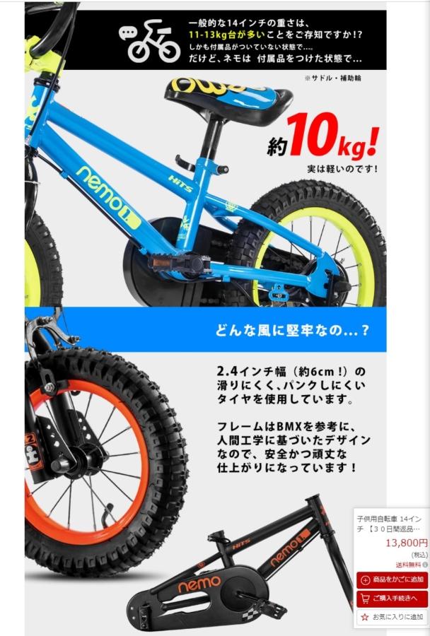 nemo14 4歳の自転車の選び方