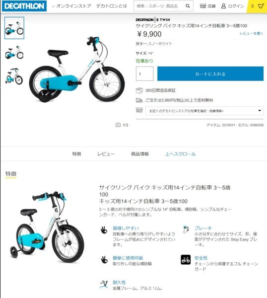 デカトロンBTWIN14インチ 幼児自転車