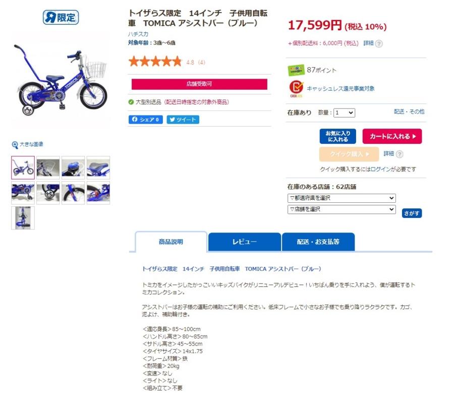 トミカ14インチ自転車