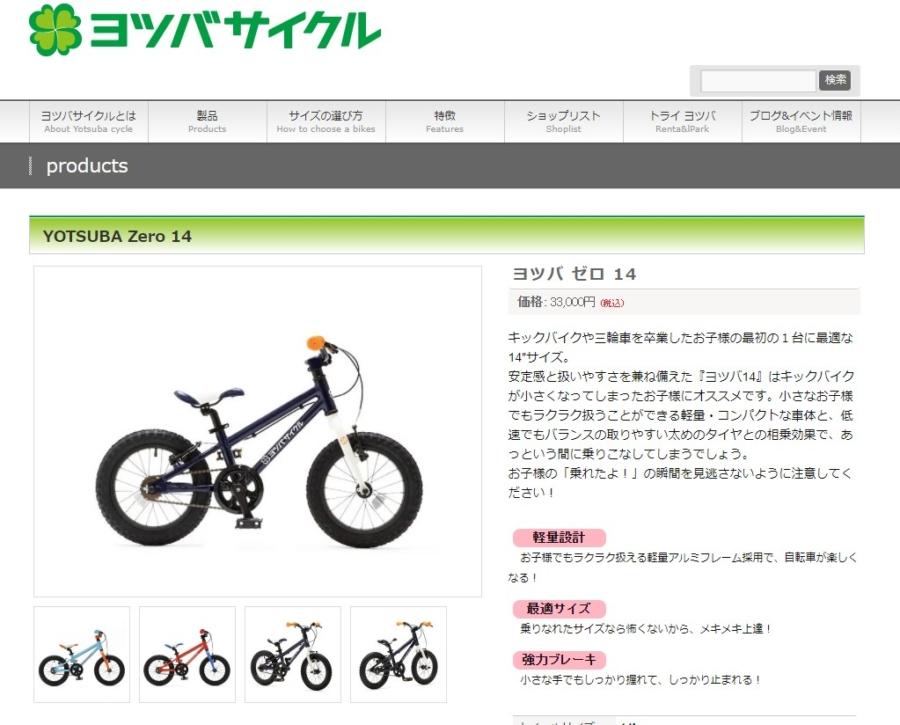 ヨツバサイクル14インチおすすめ自転車
