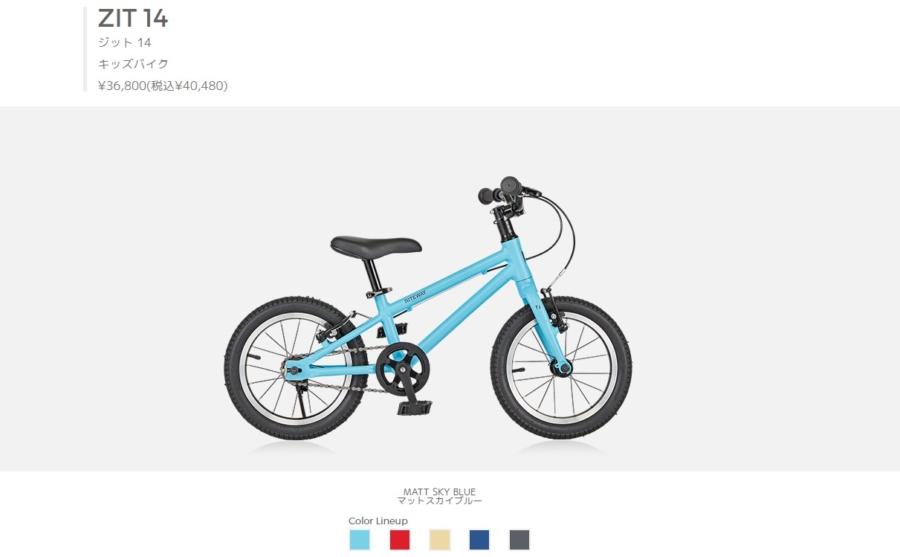 3歳におすすめの自転車